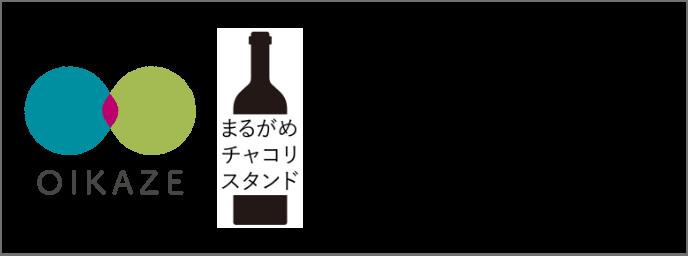 OIKAZE SHOP&まるがめチャコリスタンド